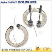 神牛 Godox DS300FT 閃光燈 燈管 公司貨 環形燈管 單管燈 外拍燈 婚攝 外拍 商攝 DS300 FT
