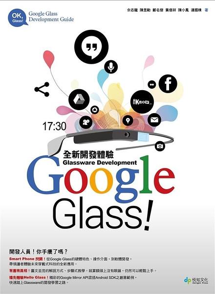 (二手書)Google Glass! Glassware Development全新開發體驗