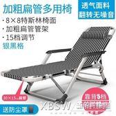 辦公室折疊床 單人午睡多功能便攜簡易懶人躺椅子午休家用CY『新佰數位屋』