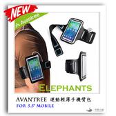 Avantree Elephants 運動輕薄手機臂包 運動臂套 運動手臂套 收納包