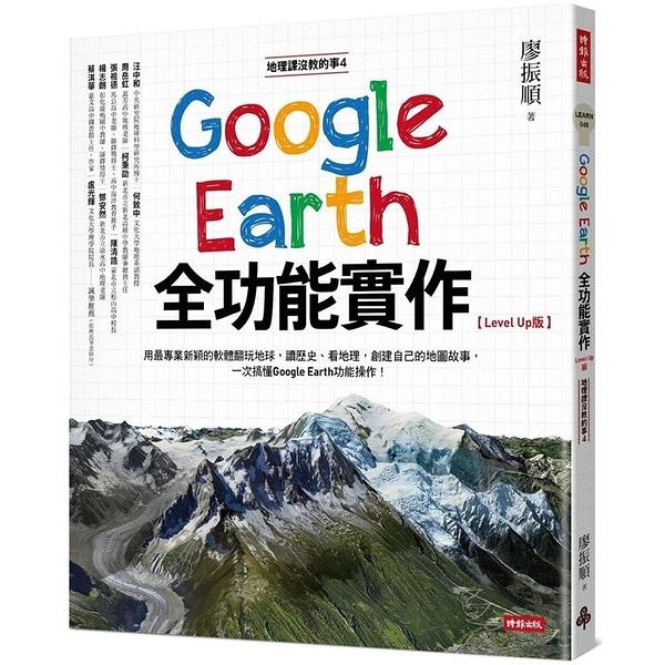 地理課沒教的事4:Google Earth全功能實作【Level Up版】