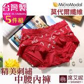 女性中腰蕾絲褲 莫代爾纖維 台灣製造 No.227 (5件組)席艾妮SHIANEY