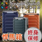 Traveler Station 日本同步款 獨特箱面手把 27吋28吋 行李箱旅行箱 悍馬箱 -美冠皮件 Traveler Station