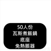 (無安裝)林內【RR-50S1B-X】50人份瓦斯煮飯鍋底座免熱脹器(適用RR-50S1)飯鍋