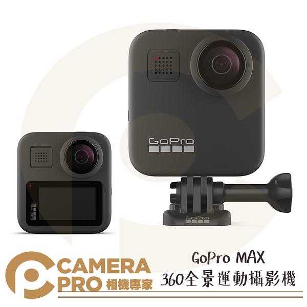 ◎相機專家◎ GoPro MAX 運動攝影機 全景拍攝 360環景 防水 防手震 GPS 公司貨