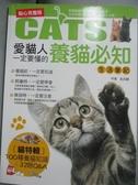【書寶二手書T2/寵物_XBN】愛貓人一定要懂的養貓必知生活筆記_彭永鶴