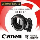 佳能 CANON EF-EOS R 插入式偏光濾鏡 轉接環 (公司貨) 晶豪泰 高雄 實體店面