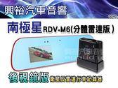 【南極星】RDV-M6 1080P 衛星測速+行車記錄 後視鏡一體機*分體雷達版