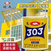 【漆寶】龍泰303水性亮光「16檸檬黃」(1公升裝)