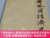 二手書博民逛書店齊齊哈爾經濟史罕見僅印2000冊Y423491 胡紹增 哈爾濱船舶工程學院出版社 出版