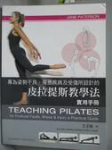 【書寶二手書T1/美容_QHU】專為姿勢不良、罹患疾病及受傷所設計的皮拉提斯教學法實用手冊