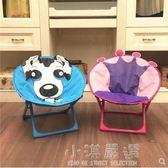 兒童月亮椅卡通小凳子寶寶餐椅折疊靠背椅便攜戶外沙灘椅幼兒園椅CY『小淇嚴選』