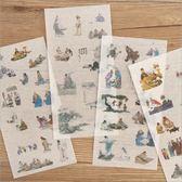 和紙貼紙 古人 中國風 創意 古典 創意 手賬 裝飾 貼畫 6張入