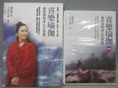 【書寶二手書T6/體育_MON】喜樂瑜伽-靈悟後的身心大智慧_1書+光碟合售