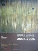 【書寶二手書T3/設計_JG8】國際展覽設計年鑑2005/2006_AN NA ?G? KA NI ZHA LAI QI