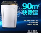 除濕機抽濕機家用靜音吸濕器臥室地下室空氣干燥抽濕器igo  莉卡嚴選