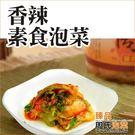 【臻品周氏泡菜】黃金素泡菜(全素食)2入裝 含運價500元
