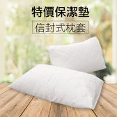 枕頭保潔墊 - 白燈籠花 【信封式枕套 可機洗】舒適棉柔 MIT台灣製造 寢居樂
