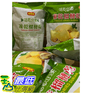 [COSCO代購] C125064 好想你 HAOXIANGNI FREEZE-DRIED DURIAN 凍乾榴蓮乾150公克