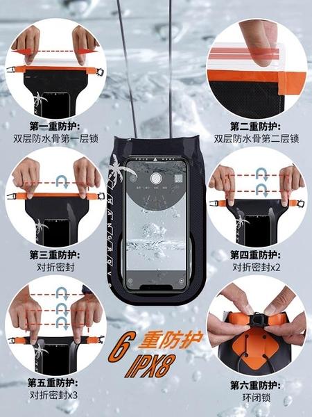 手機防水袋 曼哥夫手機防水袋潛水套可觸屏游泳水下拍照手機防水套外賣騎手 城市科技