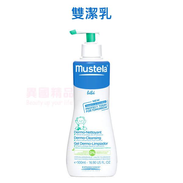 Mustela 雙潔乳 Dermo-Cleansing 500ml【特價】★beauty pie★