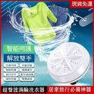 洗衣機 新款超聲波渦輪洗衣機洗衣神器渦輪旋轉迷妳洗衣機渦輪清洗器迷妳 沸點奇跡