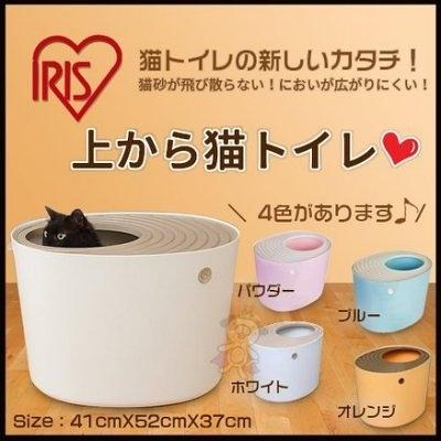 48H出貨*WANG*日本IRIS《立桶式 防潑砂 貓便盆》IR-PUNT-530 四色可選