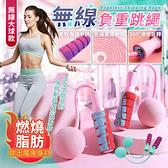 無線負重跳繩 無線大球款 軸承設計 室內跳繩 女性健身跳繩 重力跳繩【AF0304】《約翰家庭百貨