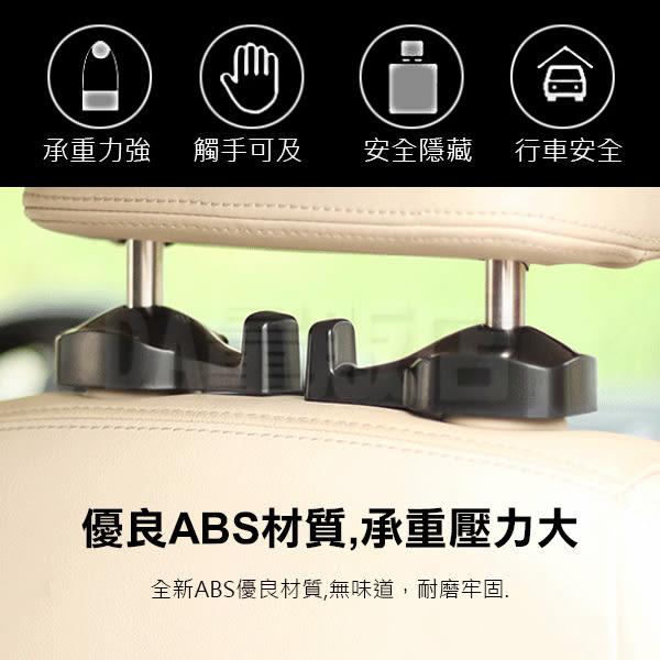汽車椅背掛勾 隱藏式掛勾 2個1組賣 汽車多功能掛鉤 椅背掛鉤 後座掛勾 置物收納 車用掛鉤 承重8KG