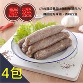 『傳統好味道』家香豬-紅藜香腸600gx4包
