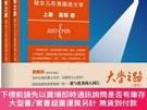 簡體書-十日到貨 R3YY【大學之路(套裝全兩冊)中國好書及文津圖書獎得主《數學之美】 97