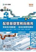 配管基礎實務與應用(含自來水配管.自來水管學科解析) 第三版