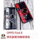 OPPO Find X 個性創意相機玻璃殼 全包邊防摔 手機殼 星酷