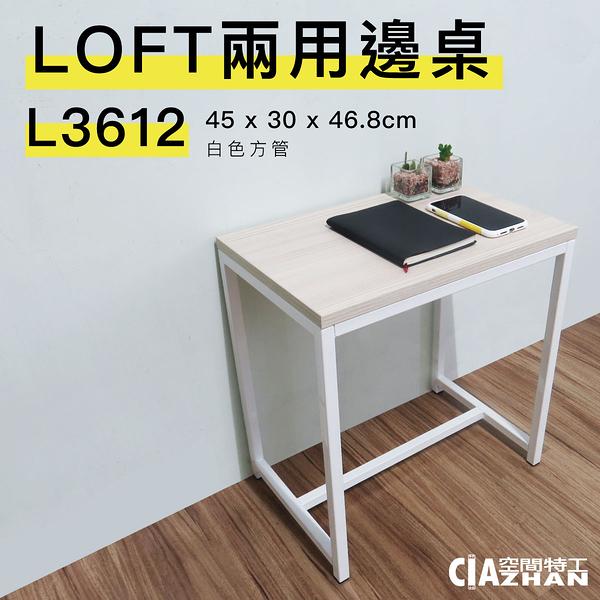 LOFT兩用邊桌(45x30x46.8cm)皓雪白 方管椅 茶几 邊桌 工業風 床頭櫃 吧台椅 STW3612 空間特工