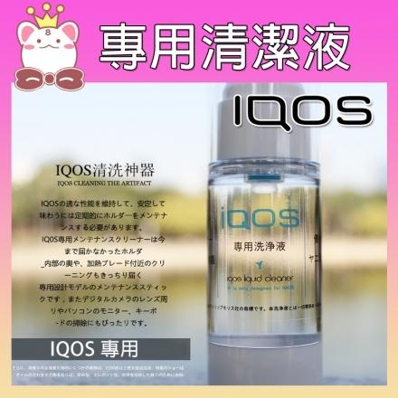 IQOS 專用清潔液 30ml 清潔劑 清潔耗材 IQOS3.0 MULTI 周邊(購潮8)