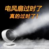 空氣循環扇奧克斯電風扇台式家用扇渦輪對流搖頭學生靜音台式電扇 220V NMS陽光好物