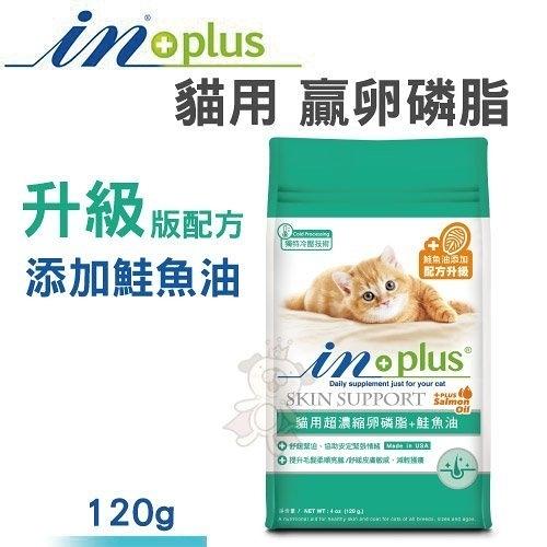 『寵喵樂旗艦店』IN-Plus 貓用 贏卵磷脂120g 濃縮卵磷脂精華
