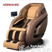按摩椅 新款按摩椅家用全身多功能SL太空豪華艙全自動老人智慧沙發LX 博世