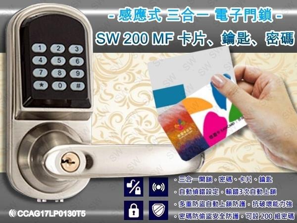 智能電子鎖 SW200MF 按鍵密碼鎖 三合一密碼、錀匙 智能鎖 水平把手鎖 水平鎖
