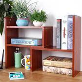 簡易伸縮書架簡約現代兒童創意電腦桌面收納置物架辦公桌上小書櫃WY【全館免運八五折】