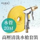 高壓清洗水槍套裝-20米 高壓洗車水槍水...