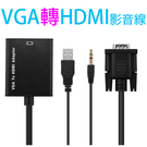 VGA(公)轉HDMI(母)影音轉接線
