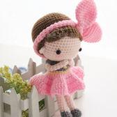 邂逅童真 趣味娃娃毛線鉤針編織玩偶手工diy材料包兒童非成品 免運直出 交換禮物