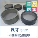 """《台灣製》 PVC 不銹鋼防蟲網罩 3 1/2"""" 防蟲網 防蟲罩 不銹鋼內網 排氣孔 通風罩 PVC配管專用"""