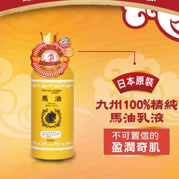 日本 九州精純馬油乳液 150ml【PQ 美妝】