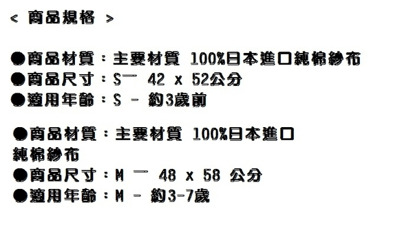 奇哥PUP輕透六層空氣紗防踢背心-海洋 S (藍色) 962 元(現貨一組)