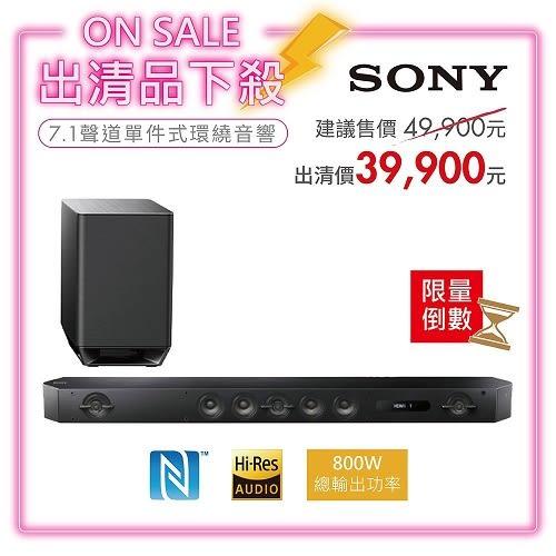 【全新品出清下殺+買再送好禮】SONY HT-ST9 單件式 4K 環繞家庭劇院