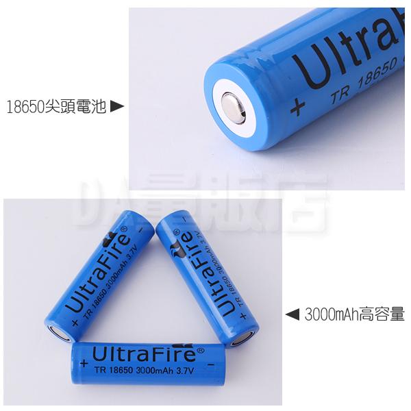 18650 充電電池 鋰電池 3000mAh [買一送一] 3.7V Li-ion 凸頭 風扇電池 手電筒電池(19-310)