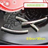 銀鏡DIY S925純銀DIY材料配件/亮面銀管2.5mm*20mm(彎管)~適合手作串珠/蠶絲蠟線(非合金)