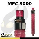 【速買通】RICOH MPC3000/MPC2500 紅 相容影印機碳粉匣